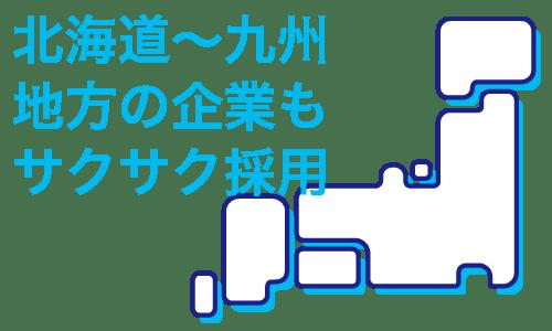 北海道から九州まで地方企業の実績多数