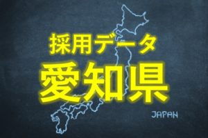 中小企業の採用データ愛知県