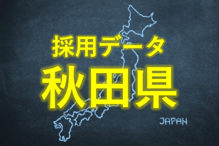 中小企業の採用データ秋田県