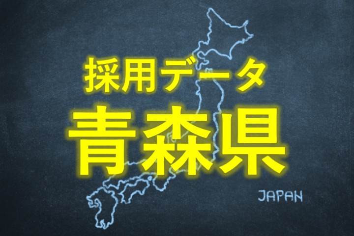 中小企業の採用データ青森県