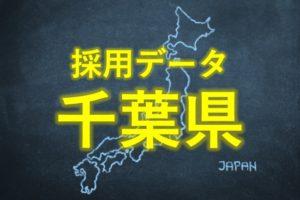 中小企業の採用データ千葉県
