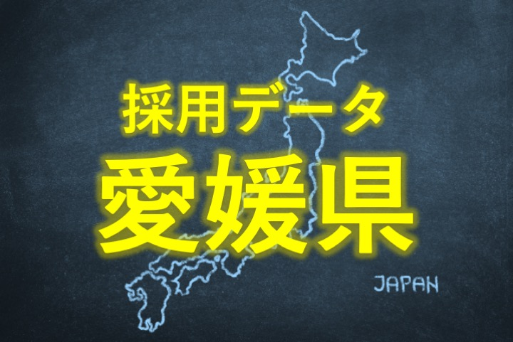 中小企業の採用データ愛媛県