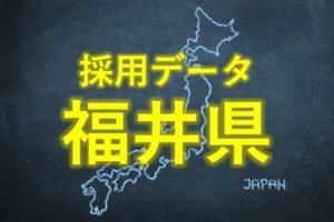 中小企業の採用データ福井県