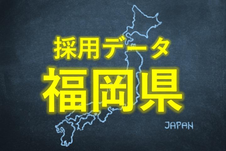 中小企業の採用データ福岡県