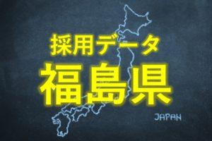 中小企業の採用データ福島県