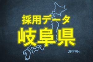 中小企業の採用データ岐阜県