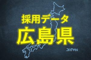 中小企業の採用データ広島県