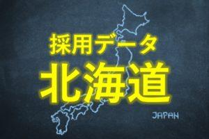 中小企業の採用データ北海道