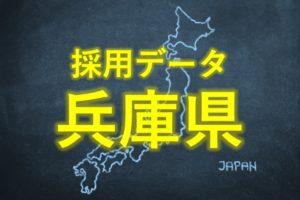 中小企業の採用データ兵庫県