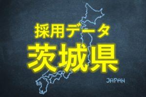 中小企業の採用データ茨城県