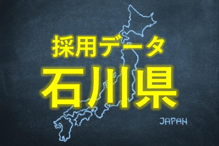中小企業の採用データ石川県
