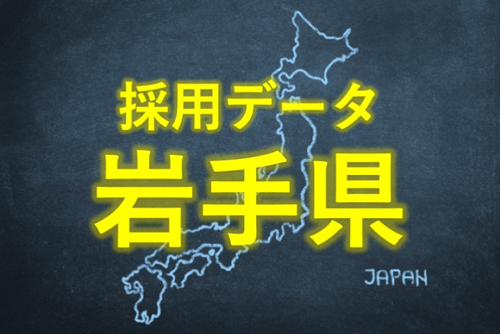 中小企業の採用データ岩手県