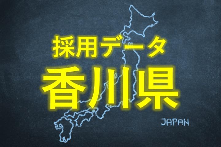 中小企業の採用データ香川県