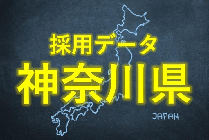 中小企業の採用データ神奈川県