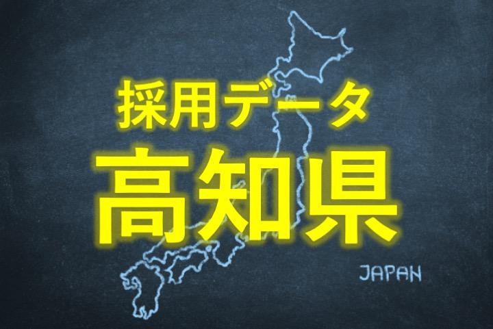 中小企業の採用データ高知県