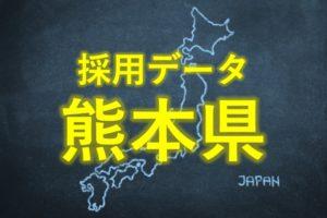 中小企業の採用データ熊本県