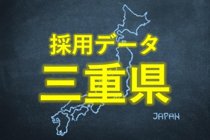 中小企業の採用データ三重県