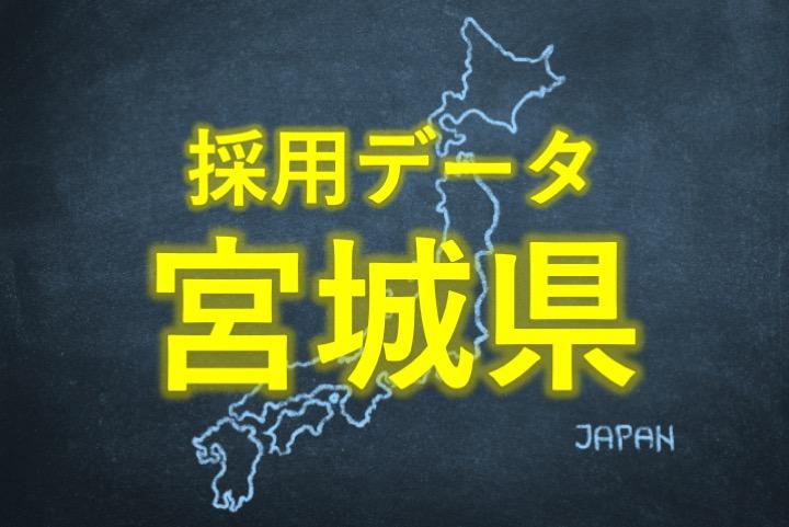 中小企業の採用データ宮城県