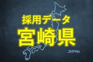 中小企業の採用データ宮崎県