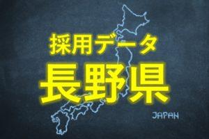 中小企業の採用データ長野県