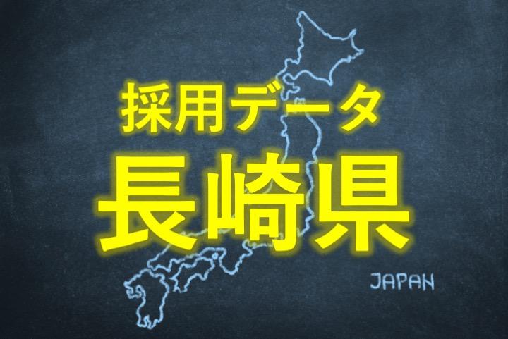 中小企業の採用データ長崎県