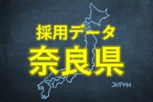中小企業の採用データ奈良県