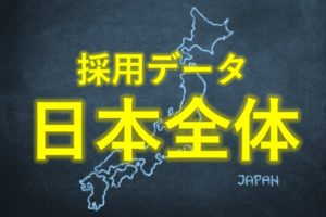 中小企業の採用データ日本全体