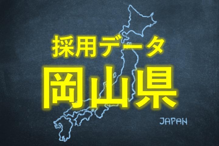 中小企業の採用データ岡山県