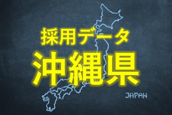 中小企業の採用データ沖縄県