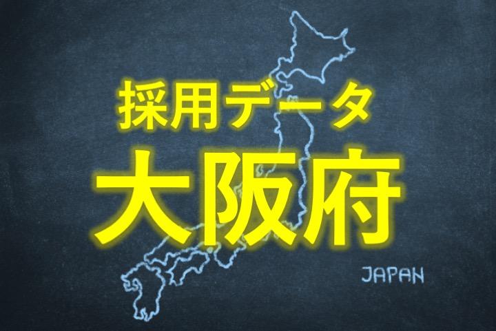 中小企業の採用データ大阪府