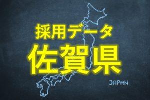 中小企業の採用データ佐賀県