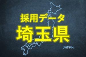 中小企業の採用データ埼玉県