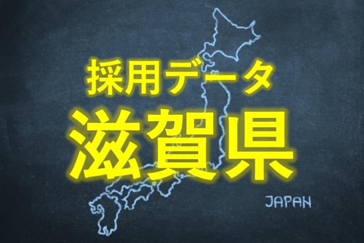 中小企業の採用データ滋賀県