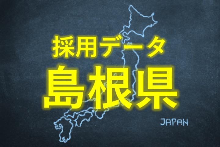 中小企業の採用データ島根県