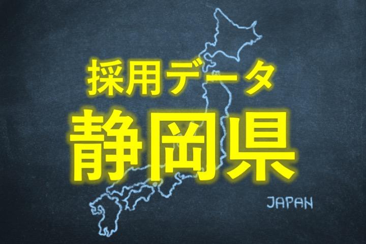 中小企業の採用データ静岡県