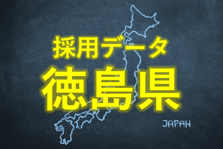 中小企業の採用データ徳島県