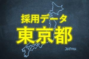 中小企業の採用データ東京都