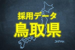 中小企業の採用データ鳥取県
