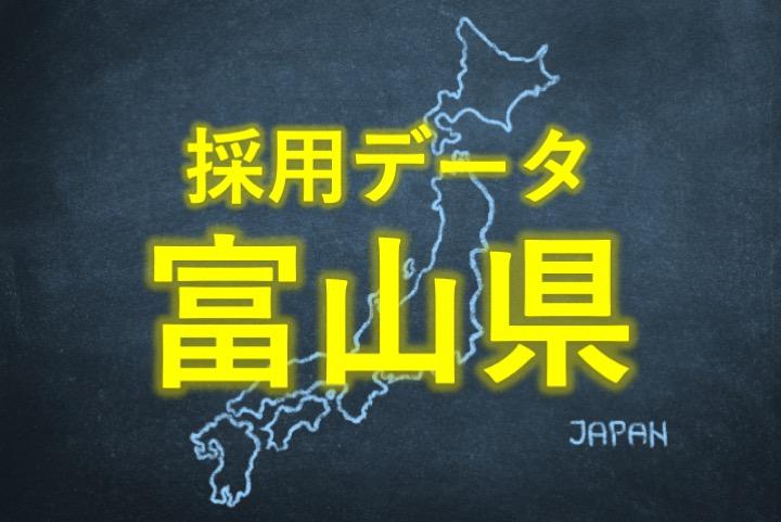 中小企業の採用データ富山県