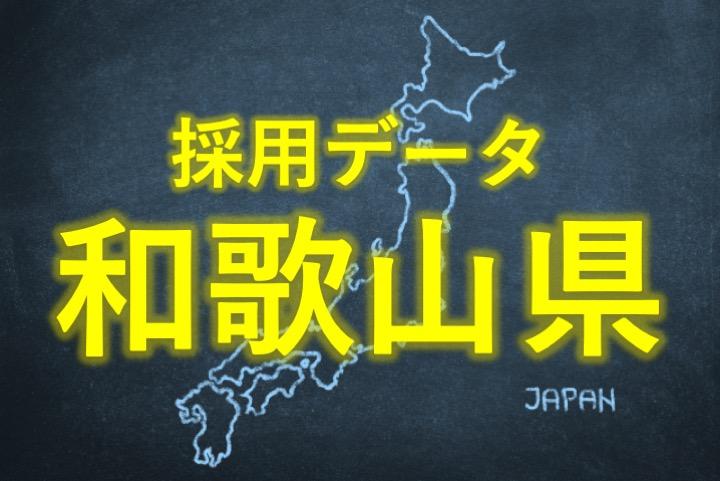中小企業の採用データ和歌山県