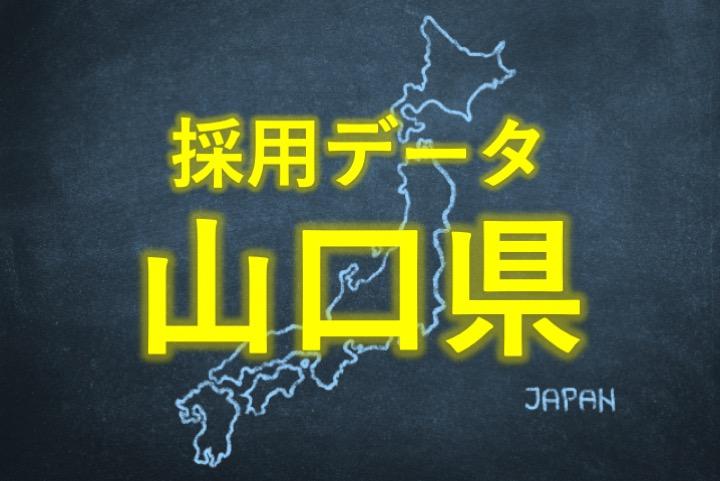 中小企業の採用データ山口県