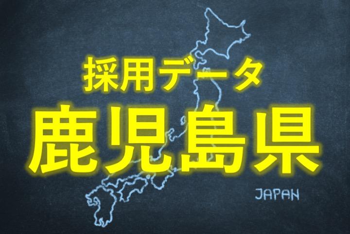 中小企業の採用データ鹿児島県